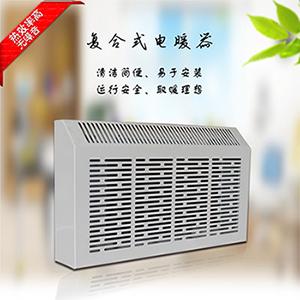 复合对流取暖器